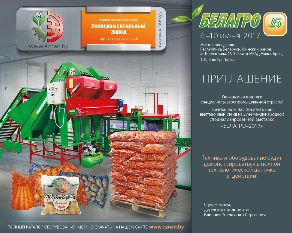 Приглашаем на выставку БЕЛАГРО-2017